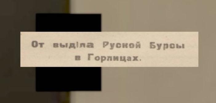 Запиште ся в єдину Руску Бурсу на Лемковині, кличут з давен-давна